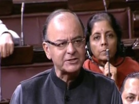 केवल संसद तय कर सकती है कि जनता का धन कैसे खर्चा जाए: अरुण जेटली
