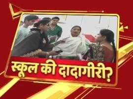 यूपी: कानपुर में बर्रा के DPS स्कूल पर बच्चों को फेल करने का आरोप, अभिभावकों का हंगामा