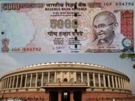 5000 और 10,000 के नोट लाने की कोई योजना नहीं: सरकार