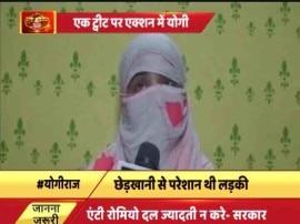 छेड़खानी से पीड़ित लड़की ने CM योगी से ट्वीट कर लगाई गुहार, पकड़े गए आरोपी