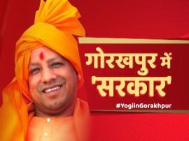 यूपी के सीएम आदित्यनाथ योगी ने गोरखपुर में किए ये बड़े एलान!