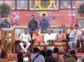 गोरखपुर में दूसरा दिन, योगी की मौजूदगी में उठी राम मंदिर की मांग