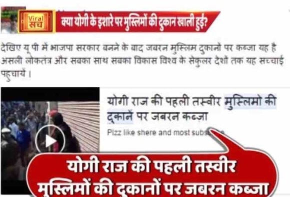 know truth of this viral video on social media