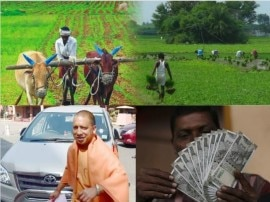 किसानों की कर्जमाफी की राह टेढ़ीः ये रास्ता निकालेगी सीएम योगी की सरकार?