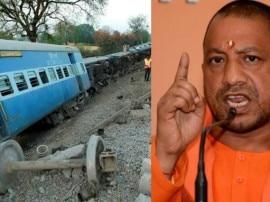 महोबा ट्रेन हादसा: CM योगी आदित्यनाथ ने मांगी रिपोर्ट, मुआवजे का किया ऐलान