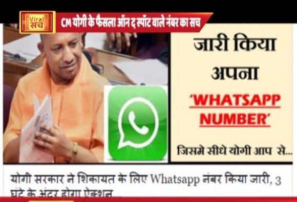 Viral Sach: CM yogi will take action in three hour if you message on this number