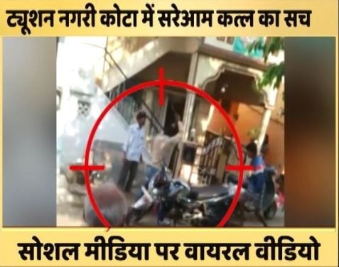 viral sach of killing in trying of stopping molestation