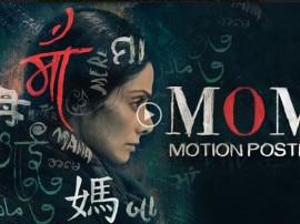 श्रीदेवी की 'मॉम' 7 जुलाई को होगी रिलीज