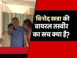 वायरल सच : जानें, विनोद खन्ना की वायरल तस्वीर का सच क्या है?