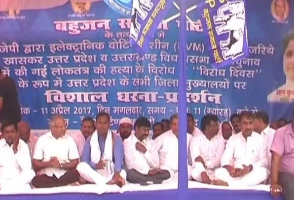 BSP workers protest against EVM machine in Allahabad