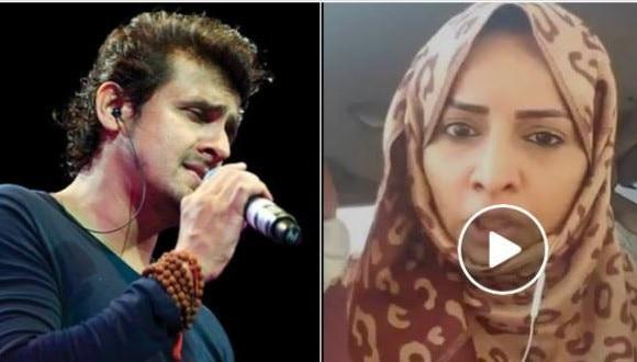 यास्मीन नाम की मुस्लिम लड़की ने सोनू निगम से पूछे तीखे सवाल, 25 लाख बार देखा जा चुका है वीडियो