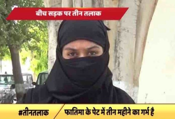 Uttar Pradesh: triple talaq given to pregnant woman fatima on road in aligarh