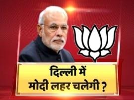 MCD चुनाव: क्या दिल्ली में चलेगी मोदी लहर ?