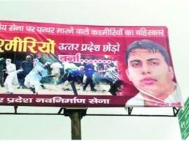 पत्थरबाजी का रिएक्शन, मेरठ में लगे धमकी भरे पोस्टर, 'कश्मीरियों यूपी छोड़ो वर्ना...!'