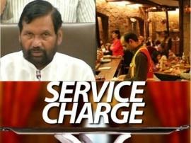 मोदी सरकार का बड़ा फैसलाः होटल-रेस्त्रां में सर्विस चार्ज देना जरूरी नहीं