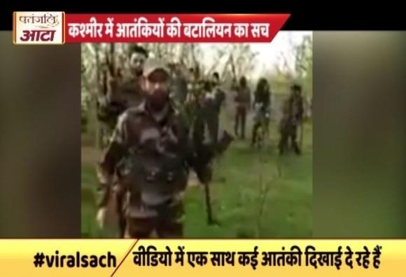 कश्मीर में आतंकियों की बटालियन के वीडियो का वायरल सच