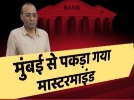 बैंकों से कर्ज लेकर 2650 करोड़ रुपए की धोखाधड़ी का मास्टरमाइंड मुंबई में गिरफ्तार