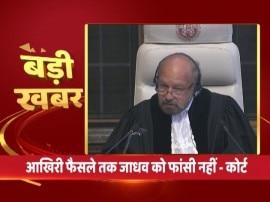 कुलभूषण जाधव केस में भारत की बड़ी जीत, ICJ ने कहा- अंतिम फैसले तक पाक फांसी नहीं दे सकता