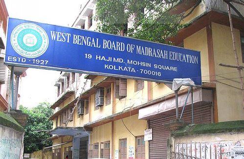 पश्चिम बंगाल के 10वीं मदरसा बोर्ड की मेरिट में हिंदू लड़की ने हासिल किया 8वां नंबर