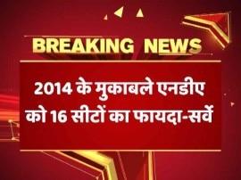 देश का मूड : अभी चुनाव हो तो पूर्वी भारत में बीजेपी को मिलेंगी कितनी सीटें?