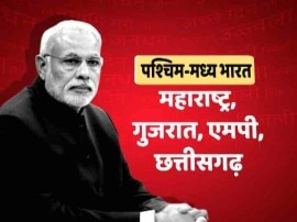 ABP न्यूज सर्वे: महाराष्ट्र, गुजरात, एमपी, छत्तीसगढ़ में किस दल को कितनी सीटें मिलने की उम्मीद?