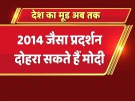 देश का मूड : अभी चुनाव हो तो एनडीए को मिल सकता है पूर्ण बहुमत - ABP न्यूज़ सर्वे