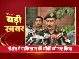 यहां देखें वीडियो: पाकिस्तान को भारत का मुंहतोड़ जवाब, नौशेरा में पाक सेना की पोस्ट उड़ाई