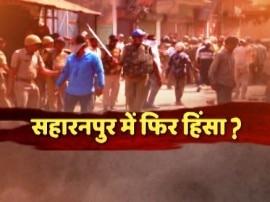 यूपी: सहारनपुर में फिर दलित युवकों पर हमला, मृतक के परिजनों को 15 लाख रुपए देगी योगी सरकार