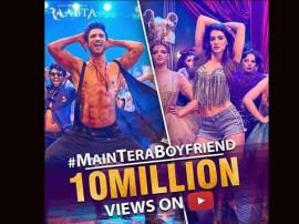 'मैं तेरा बॉयफ्रेंड' गाने को यूट्यूब पर अब तक देख चुके हैं एक करोड़ लोग!