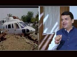हेलिकॉप्टर क्रैश में बाल-बाल बचे महाराष्ट्र के सीएम फडणवीस, अबतक की बड़ी बातें