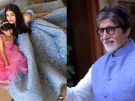 अमिताभ ने शेयर की ऐश्वर्या और आराध्या की यह प्यारी तस्वीर, लिखा- 'बहुरानी और हमारी रानी'