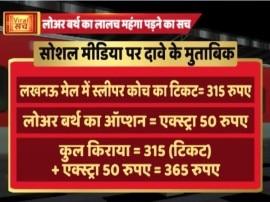 वायरल सच: क्या लोअर बर्थ के लिए रेलवे 50 रुपये ज्यादा ले रहा है?