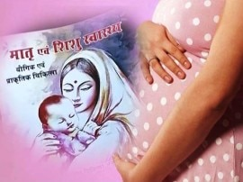 गर्भवती महिलाओं को सरकार की सलाह,