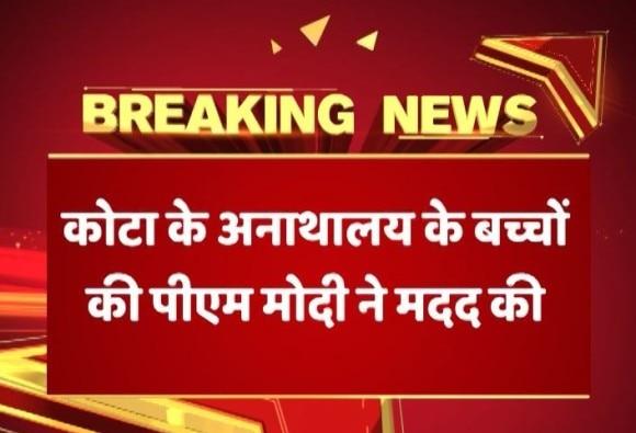 Rajasthan: PM Modi helps Orphan kids