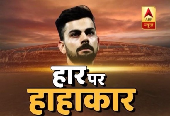 पाकिस्तान से शर्मनाक हार के बाद देशभर में फूटा क्रिकेट प्रेमियों का गुस्सा, कोहली के खिलाफ नारेबाजी