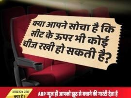 सिनेमा हॉल की सीट पर एड्स फैलाने वाली सुई का चौंकाने वाली सच्चाई
