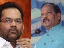 झारखंड के CM रघुवर दास और केंद्रीय मंत्री नकवी को बर्खास्त करें PM मोदी: कांग्रेस