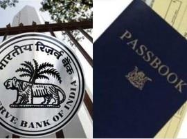 RBI का आदेशः पासबुक में लेनदेन की हर जानकारी दें सभी बैंक