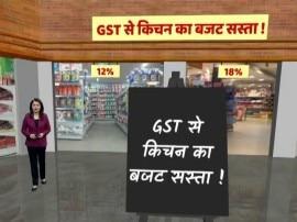 GST आने के बाद ऐसे सस्ता हो जाएगा आपका किचन का बजट