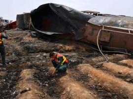 पाकिस्तान में तेल के टैंकर में विस्फोट से 151 की मौत, 140 घायल