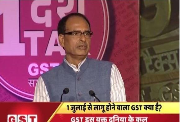 LIVE: जीएसटी सम्मेलन में मध्यप्रदेश के सीएम शिवराज सिंह चौहान गिना रहे हैं GST के फायदे