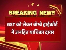 GST के विरोध मे बॉम्बे हाईकोर्ट में पीआईएल, सरकार पर लगाया जल्दबाजी करने का आरोप