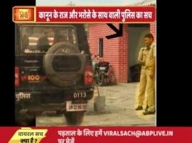 वायरल सच: क्या योगी की पुलिस अपनी ही गाड़ी से डीजल चुराती है?