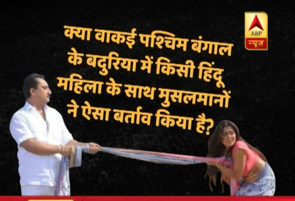 Viral Sach: Truth of messing with respect of Hindu women in the govt. of mamata banerjee