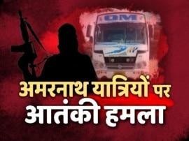 BLOG: अमरनाथ हमले को मोदी सरकार की विफलता कहिए