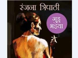 गुड्डू भईया : गुड्डू को चाहने वाली माया क्या शादी के बाद उसे पहचान पाई?