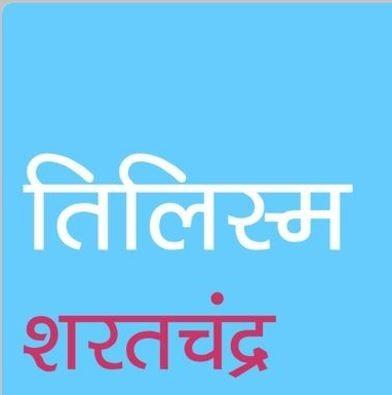 Tilism by sharatchandra chattopadhyay