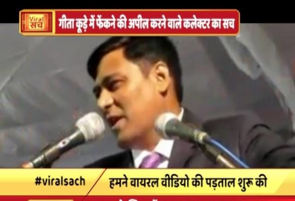 know truth about this viral video