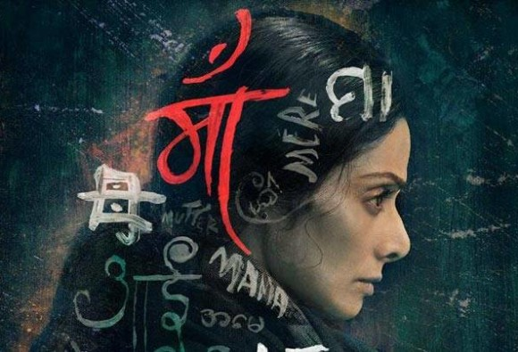 MoM box office collection 7th day