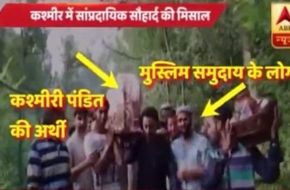 Jammu & Kashmir: Muslims helped in the last rites of a Kashmiri Pandit in Pulwama